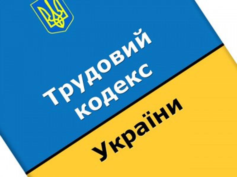 ТК Украины
