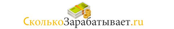 СколькоЗарабатывает.ru