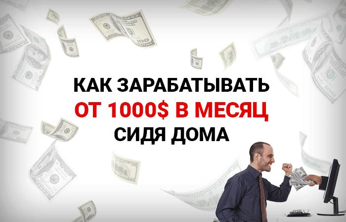 Как зайти в дисконт чат в рунетках бесплатно