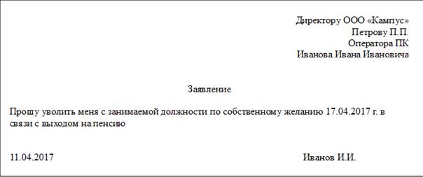 Правильно оформленный документ