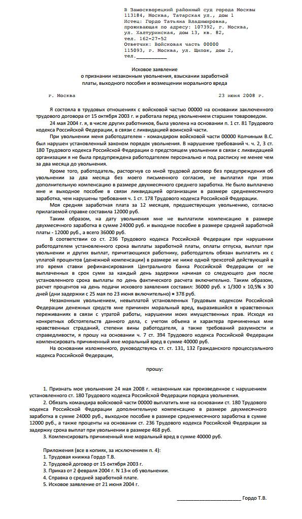 Заявление в суд о незаконном увольнении