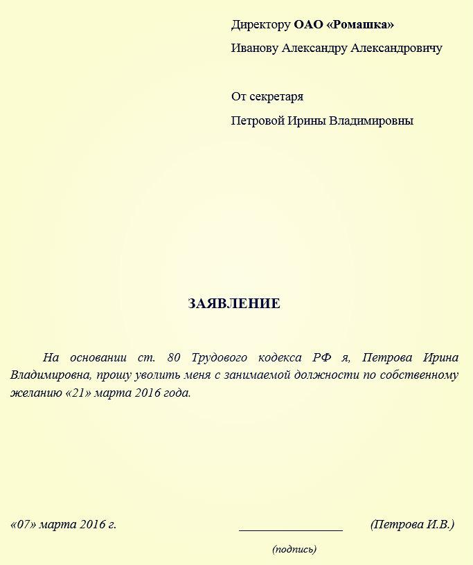 Текст с упоминанием трудового кодекса