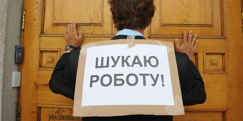 Уход с работы на Украине