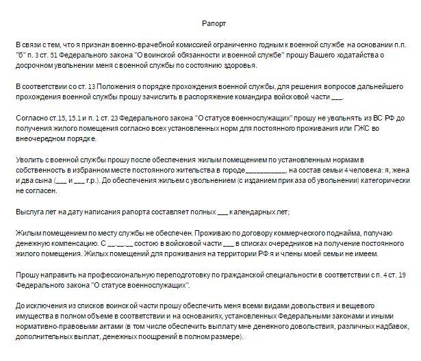 Изображение - Рапорт на увольнение по собственному желанию K-4-raport-po-sostoyaniyu-zdorovya