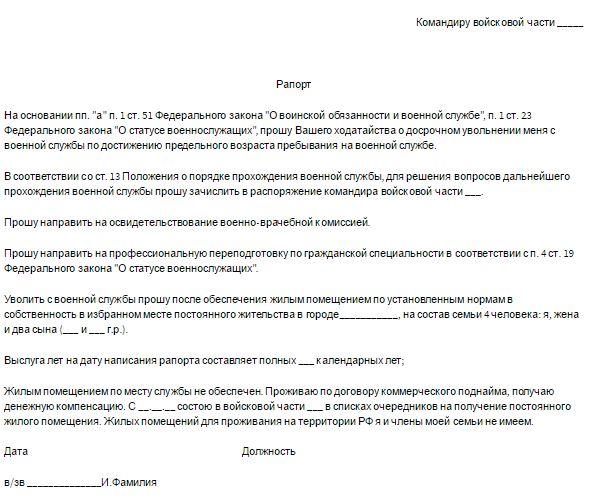 Изображение - Рапорт на увольнение по собственному желанию K1-raport-na-uvolnenie-po-predelnomu-vozrastu