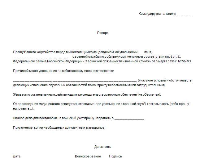 Изображение - Рапорт на увольнение по собственному желанию K2-raport-po-sobstvennomu-zhelaniyu