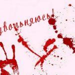 Надпись кровью