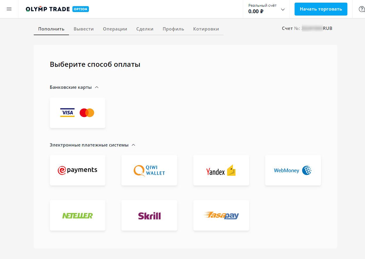 Список платежных систем для ввода средств