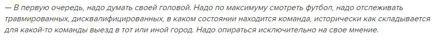 Совет Константина Генича