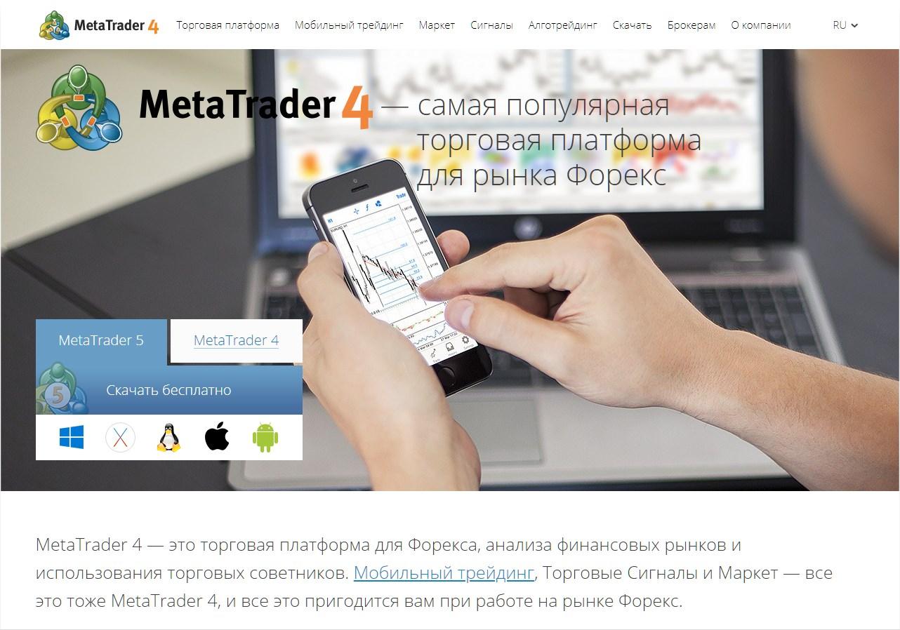 Приложение MetaTrader 4