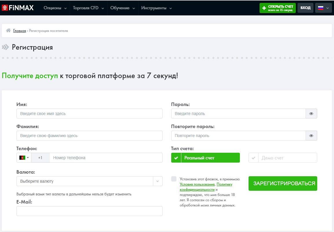 Регистрация Финмакс