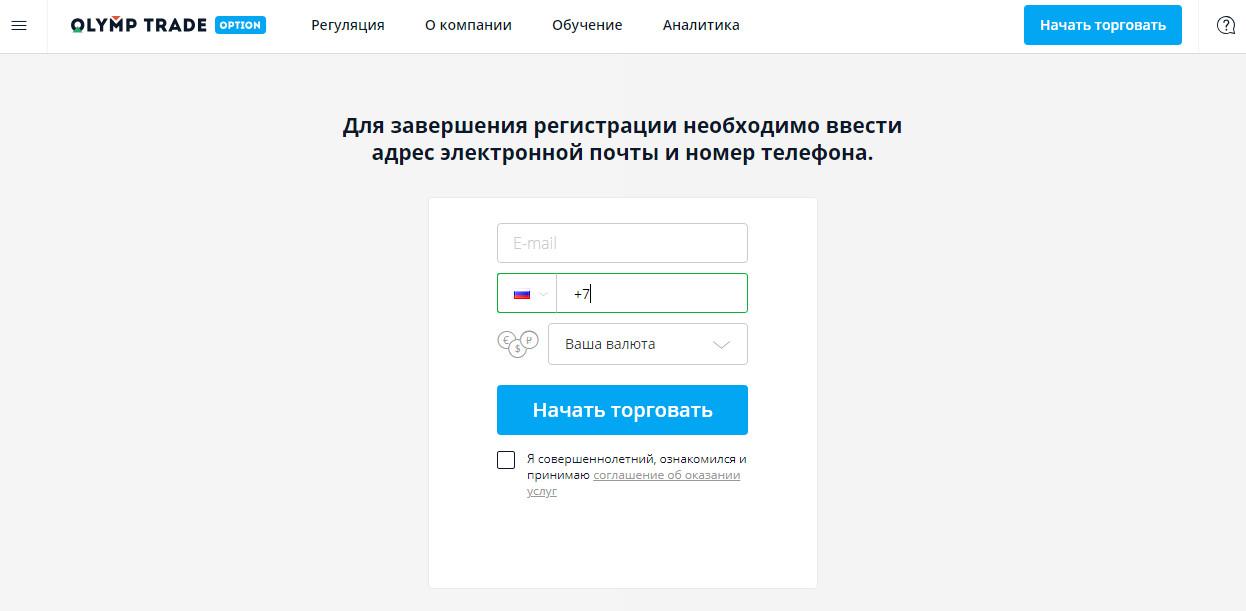 Регистрация в Олимп Трейд с помощью соц.сети подтаерждение