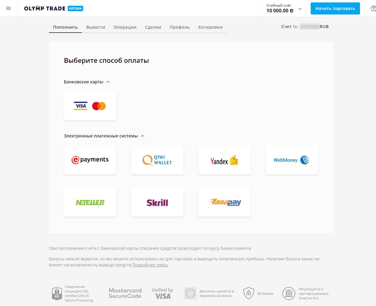 Как пополнить счет? Виды платежных систем