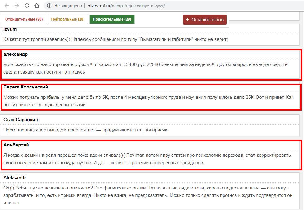 Положительные отзывы нескольких пользователей об Олимп Трейд