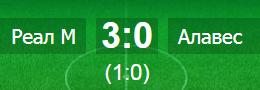 Победа Реала в первом тайме и в матче
