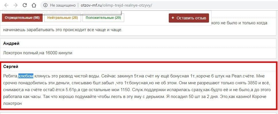 Отзыв пользователя Сергей