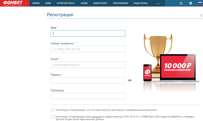 Форма регистрации в БК