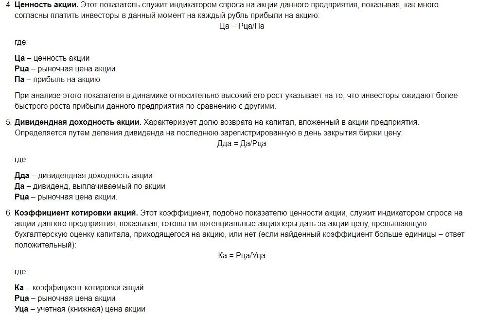 Методики оценки доходности ЦБ