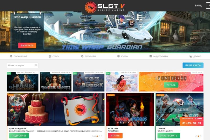 Сайт Slot V