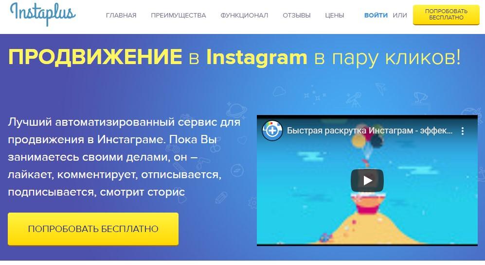 Главная страница веб-ресурса InstaPlus