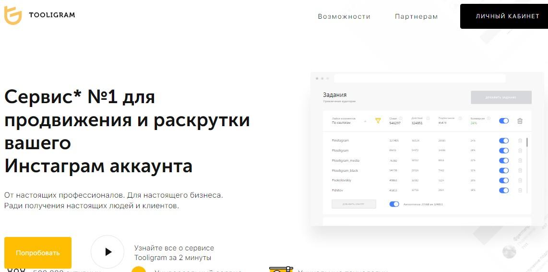 Главная страница веб-ресурса Tooligram