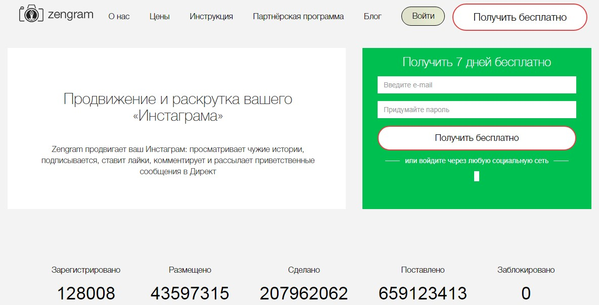 Главная страница веб-ресурса Zengram