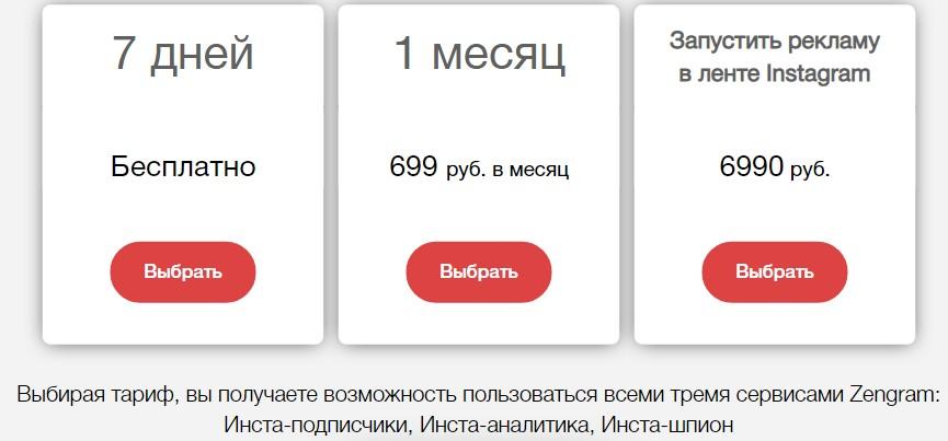 Тарифы Zengram
