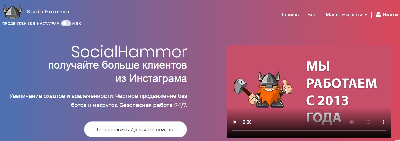 Главная страница веб-ресурса SocialHammer