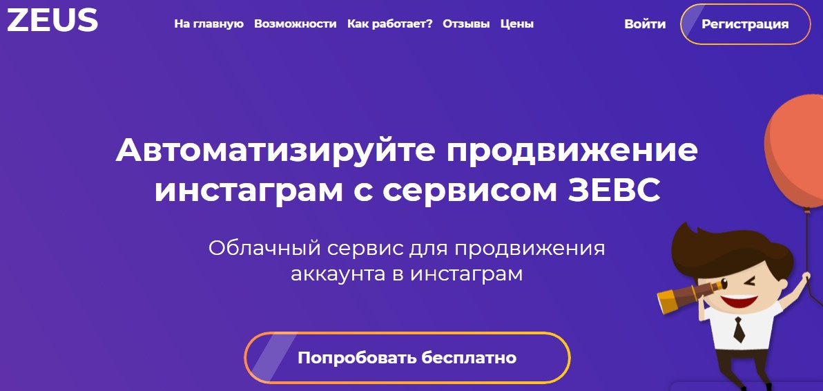 Главная страница веб-ресурса ZEUS