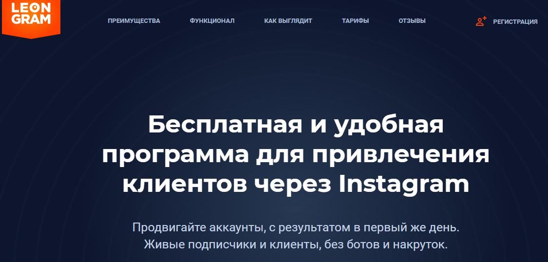 Главная страница веб-ресурса LeonGram
