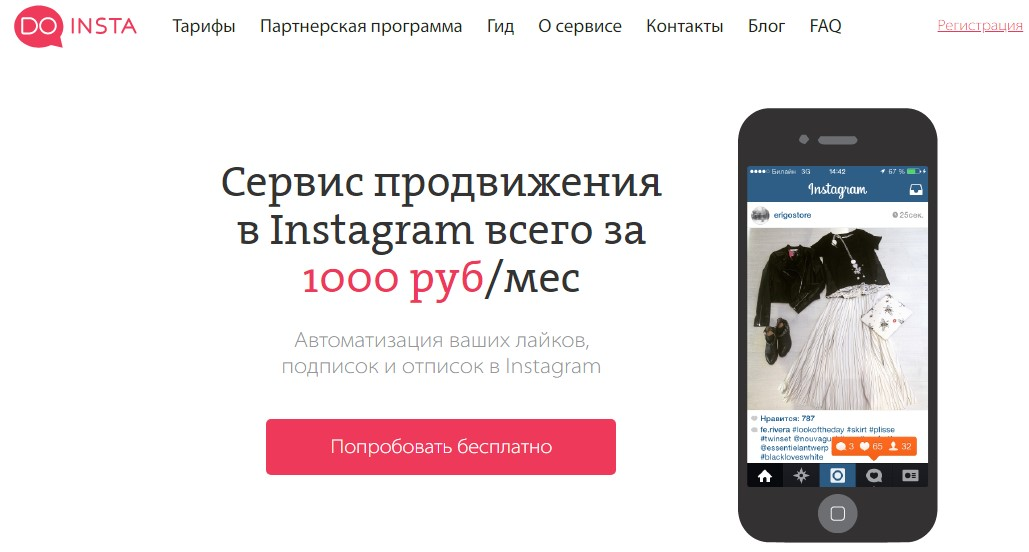 Главная страница веб-ресурса Doinsta
