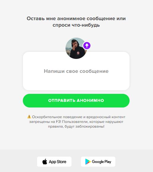 Анонимный вопросник «Инстаграма»