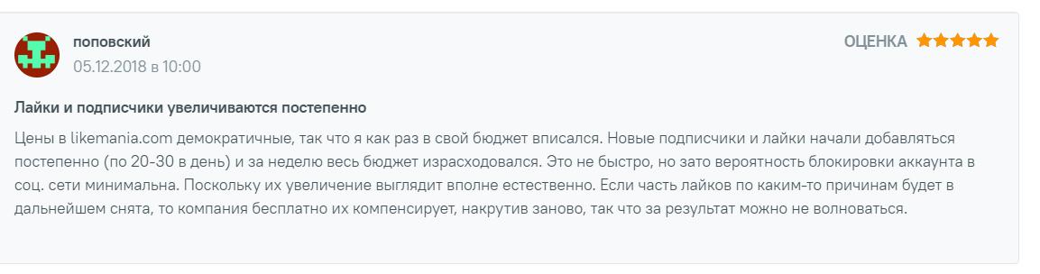 Отзыв о Likemania
