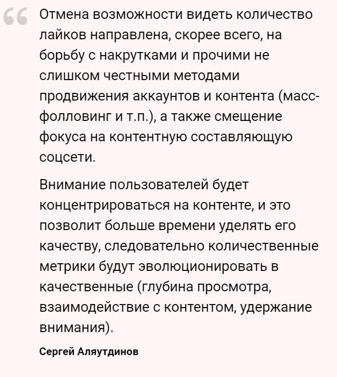 Мнение Сергея Аляутдинова