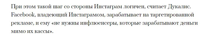 Мнение Ксюши Дукалис