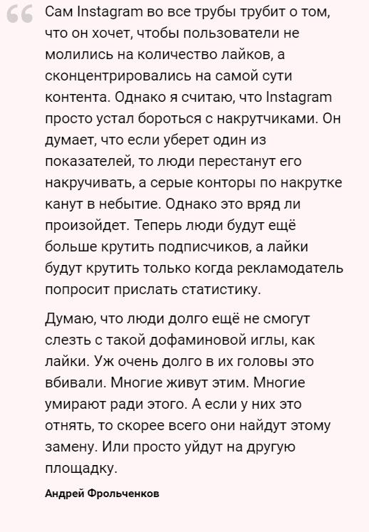 Мнение А. Фрольченкова