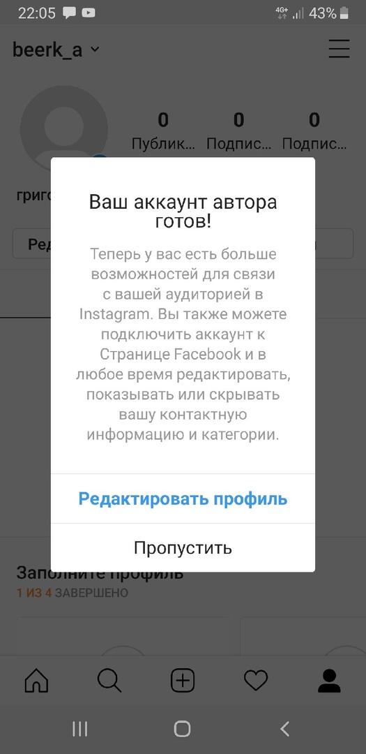 Подключение к Facebоok