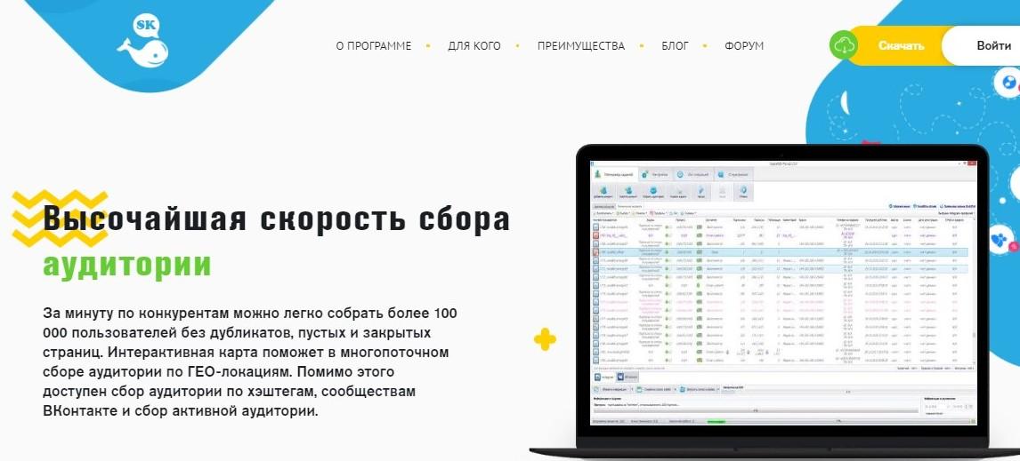 Socialkit - мультизадачная программа для продвижения