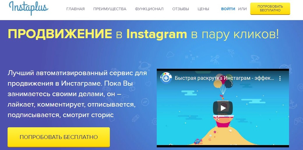 Instagram - продвижение и защита профиля