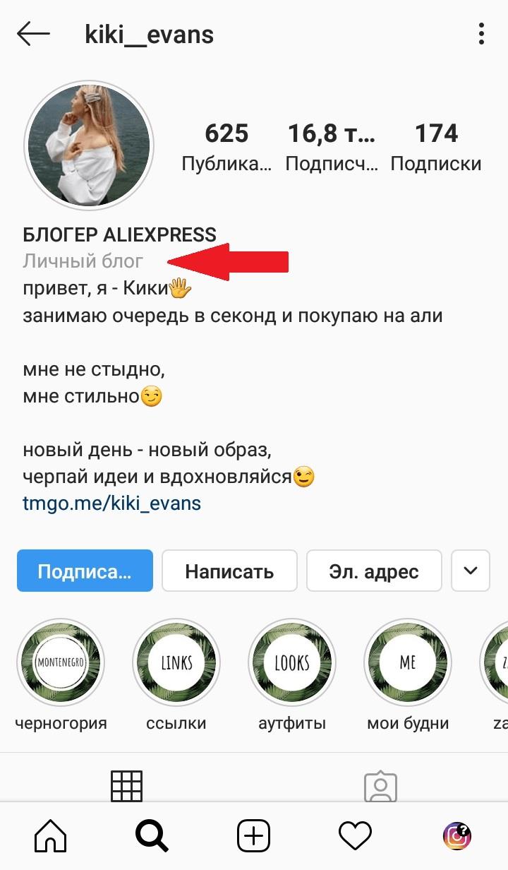 Instagram-страница личного блога