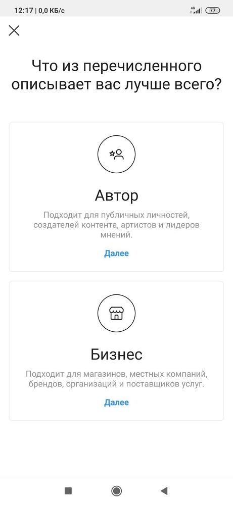 Выбор профиля «Бизнес»