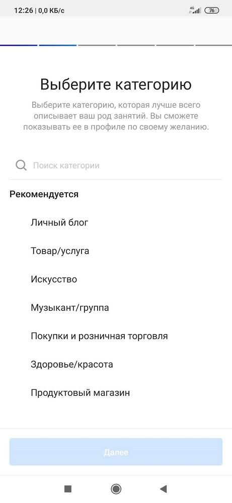 Выбор категории «Личный блог»
