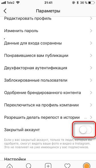 Открытие инстаграм-аккаунта