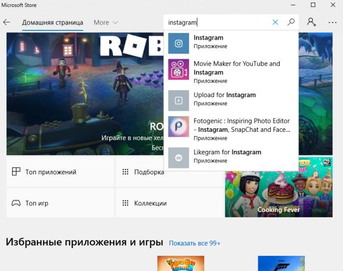 Веб-сайт Microsoft Store