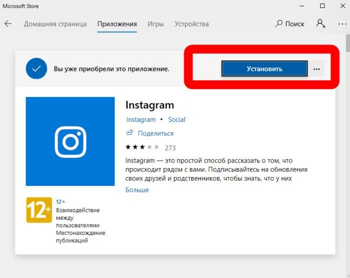 Установка приложения от Инстаграм