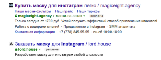 Пример услуг по индивидуальной разработке масок для «Инстаграма»
