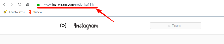 Так выглядит ссылка на страницу в «Инстаграме»