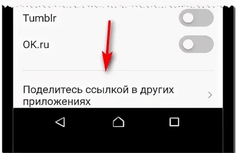 Поделиться ссылкой в других приложениях