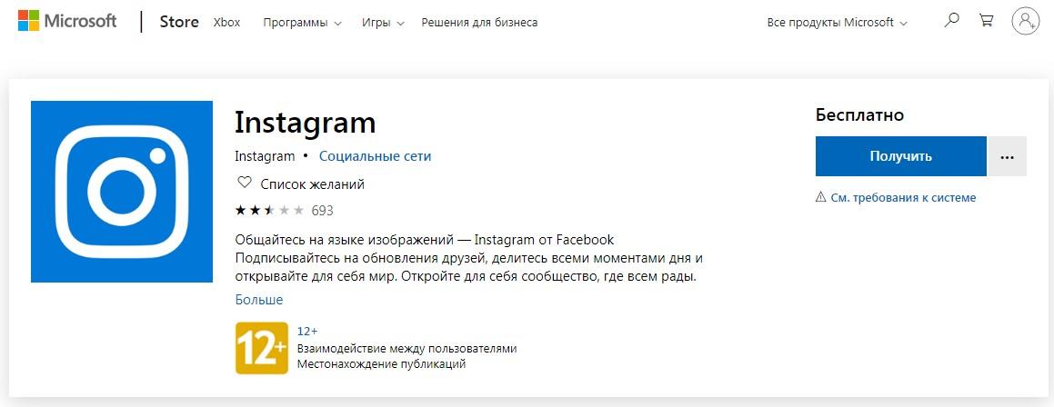 Установка приложения Instagram для Windows 10