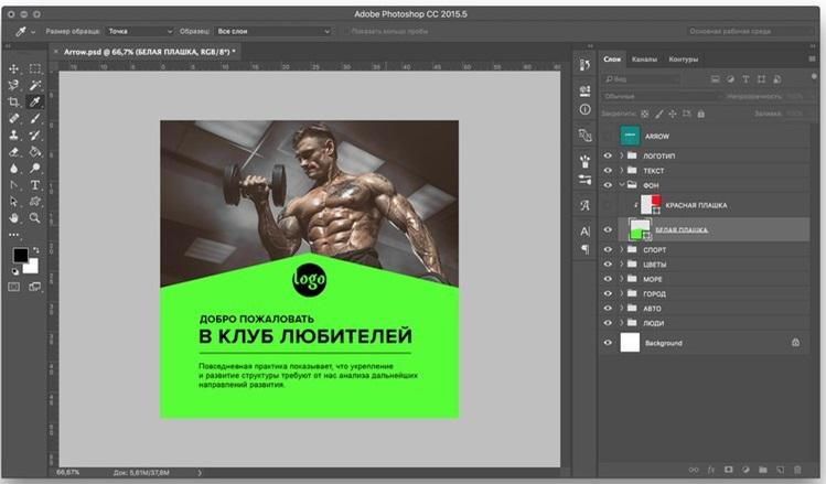 Работа со слоями в графическом редакторе Photoshop